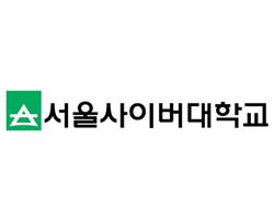 서울사이버대학교