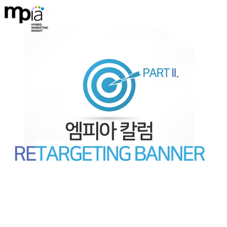 Re-targeting Banner - Part II.
