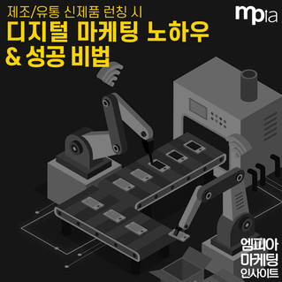 제조/유통 신제품 런칭 시, 디지털마케팅 노하우 & 성공비법