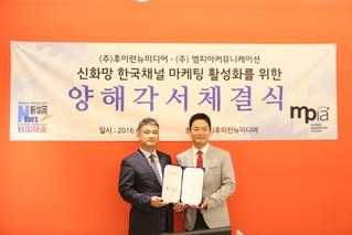 신화통신 한국채널 마케팅 협력을 위한 MOU 체결