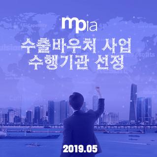 엠피아 '수출바우처 수행기관' 선정