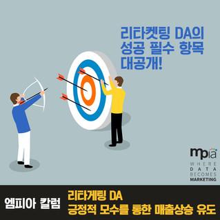 리타케팅DA의 성공 필수항목 대공개!
