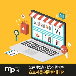 오픈마켓을 처음 진행하는 초보자를 위한 판매 TIP