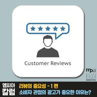 리뷰의 중요성 (1회) - 소비자 관점의 광고가 중요한 이유는?