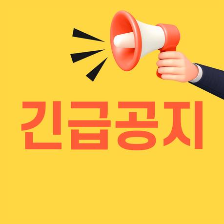 긴급 공지 - 엠피아 사칭 주의