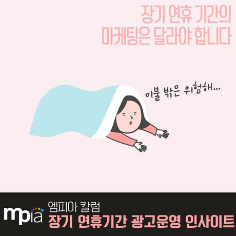 장기 연휴기간 광고운영 인사이트