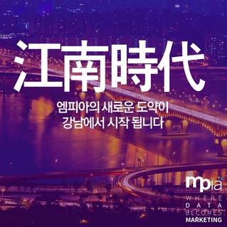 [사무실 이전 공지] 엠피아의 강남시대.
