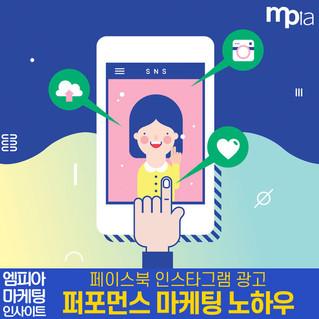 페이스북 인스타그램 광고 - 퍼포먼스 마케팅 노하우