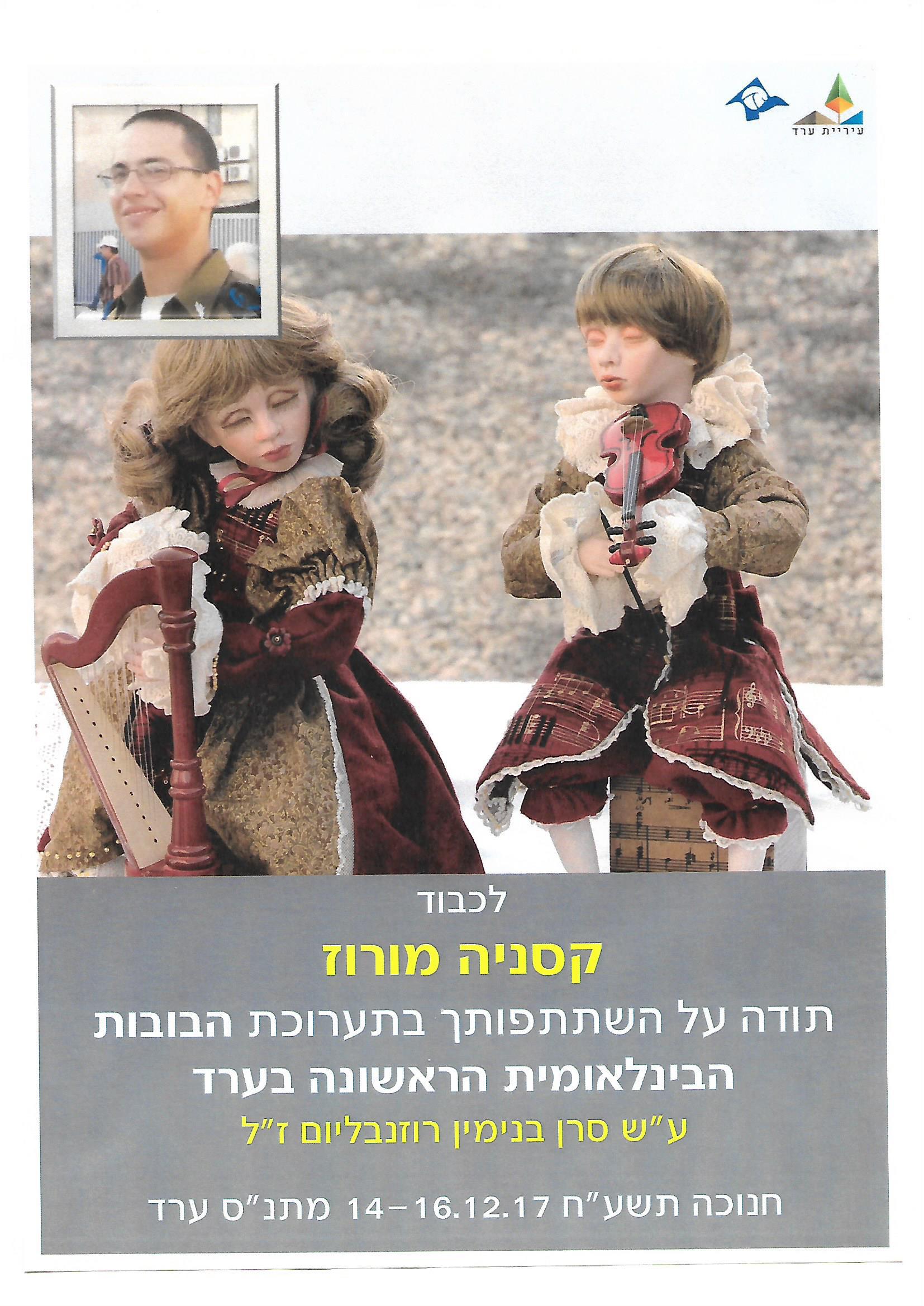 Arad 2017/ Israel