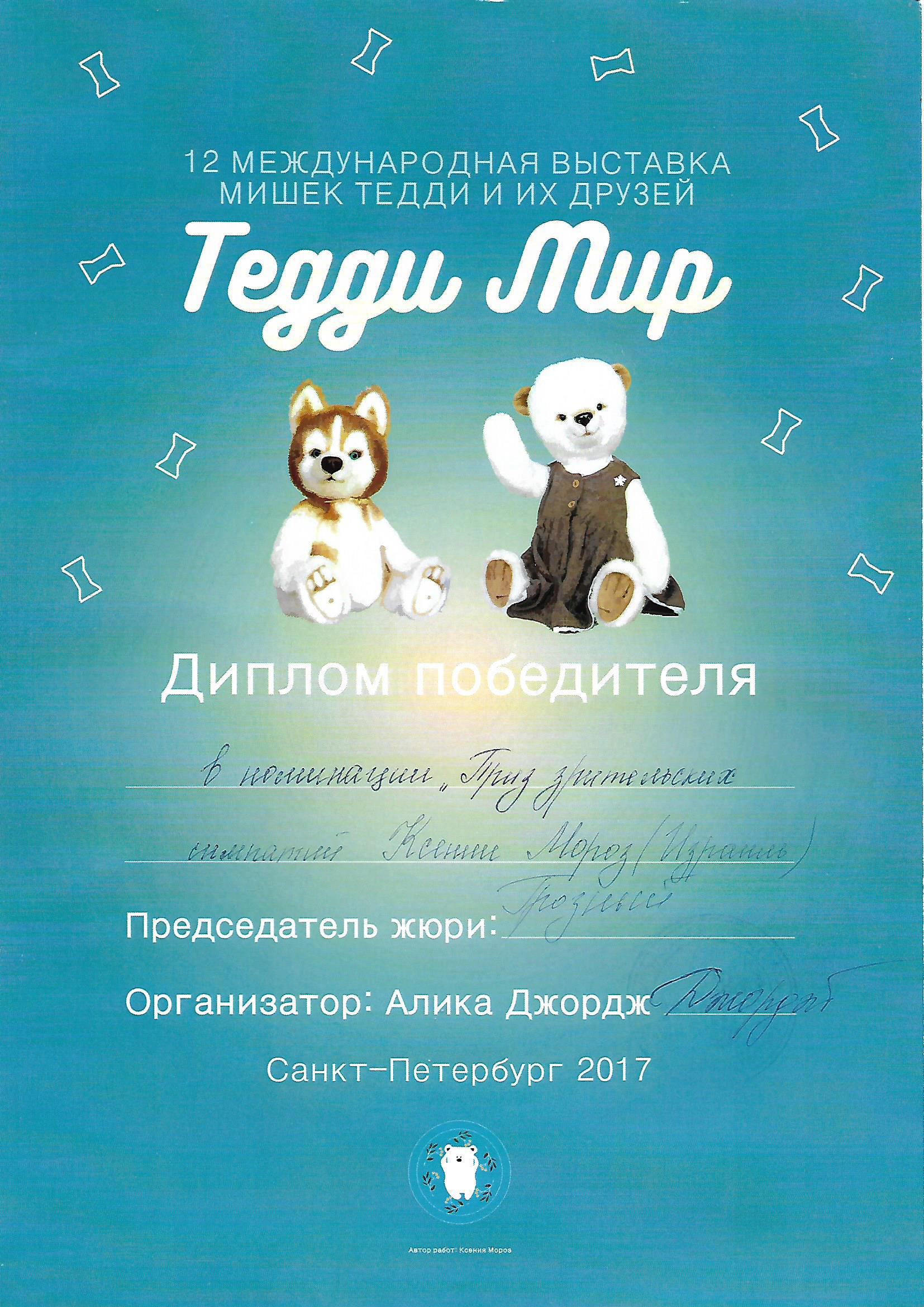 Teddy World 2017/ S.-Petersburg