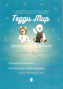 Teddy World 2017/ S.-Petersburg