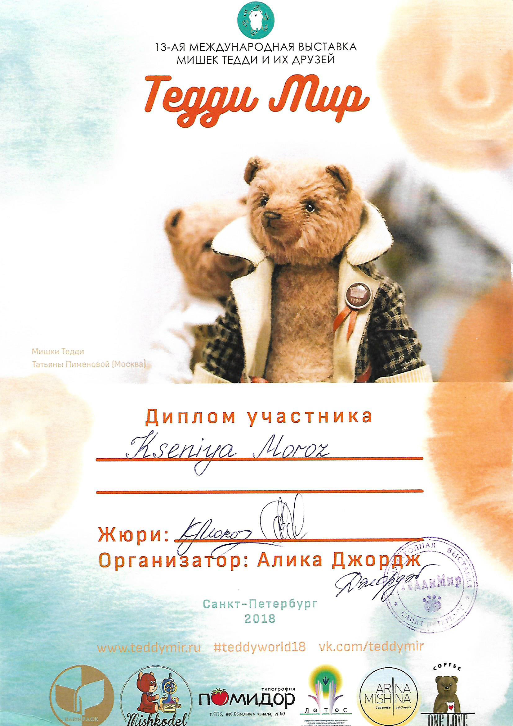Teddy World 2018 /S.-Petersburg