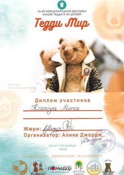 Teddy World 2018 /S.-Petersburg