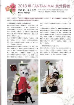 Fantanima Catalog 2019 / Tokio/Japan