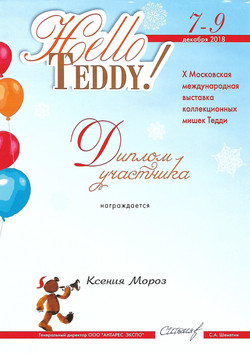 Hello Teddy 2018 /Moscow/Russia