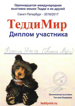 Teddy World 2016 /S.Petrsburg