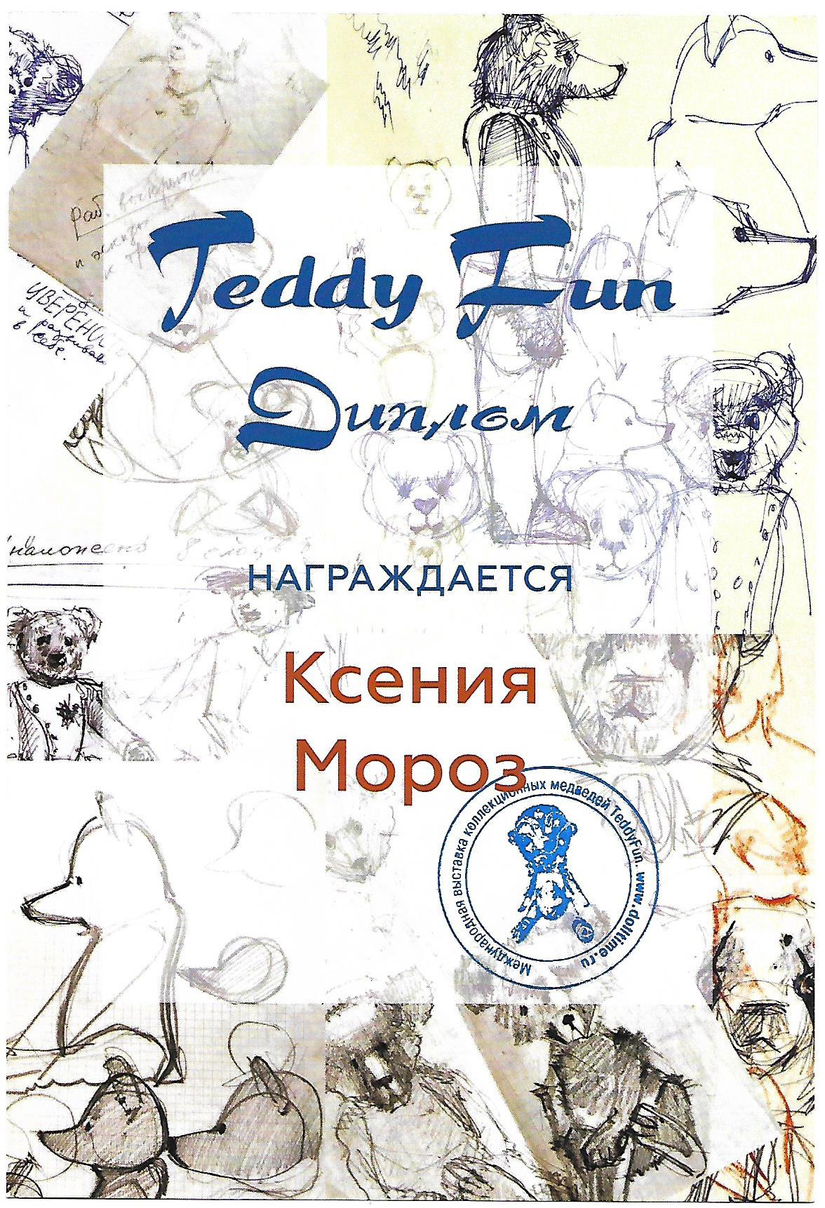 Teddy Fun 2019 /S.-Petersburg