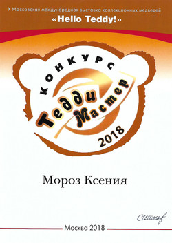Teddy Master 2018 /Moscow/Russia