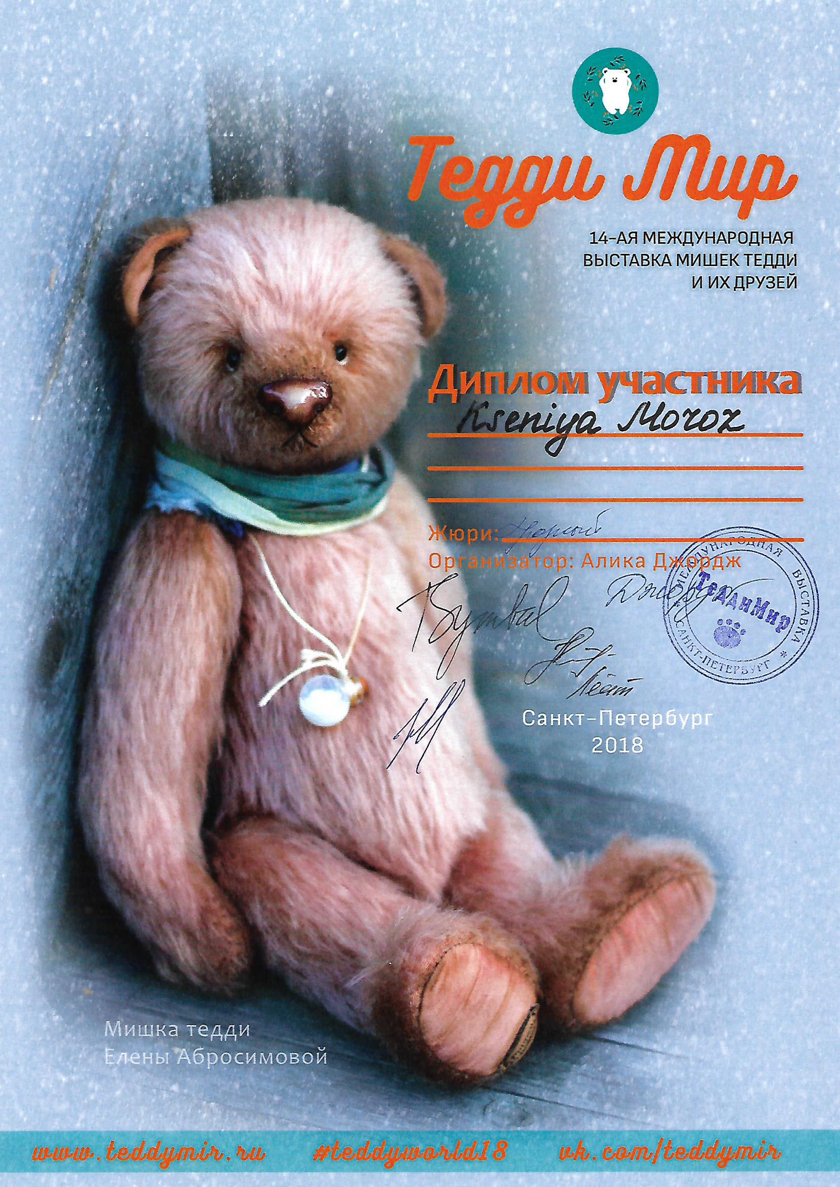 Teddy World 2018/2 /S.-Petersburg