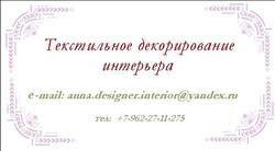 визитка текстиль декор