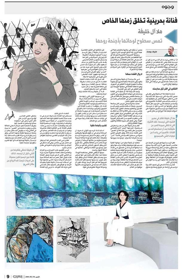 Alarab newspaper_page_091.webp