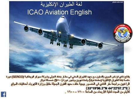 يفتح نادي فرناس الجوي دورة خاصة بلغة الطيران الانكليزية