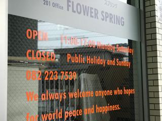 生活介護、もといoffice Flower Spring!