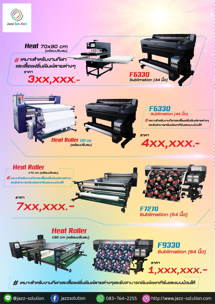 เครื่องพิมพ์ผ้าระดับอุตสาหกรรม