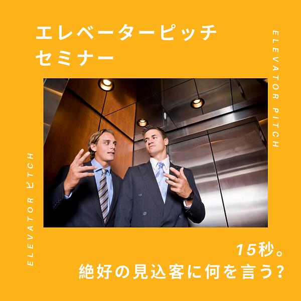 Elevator ピtch.png