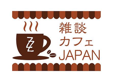ロゴ雑談カフェJapan_zzあり.jpg