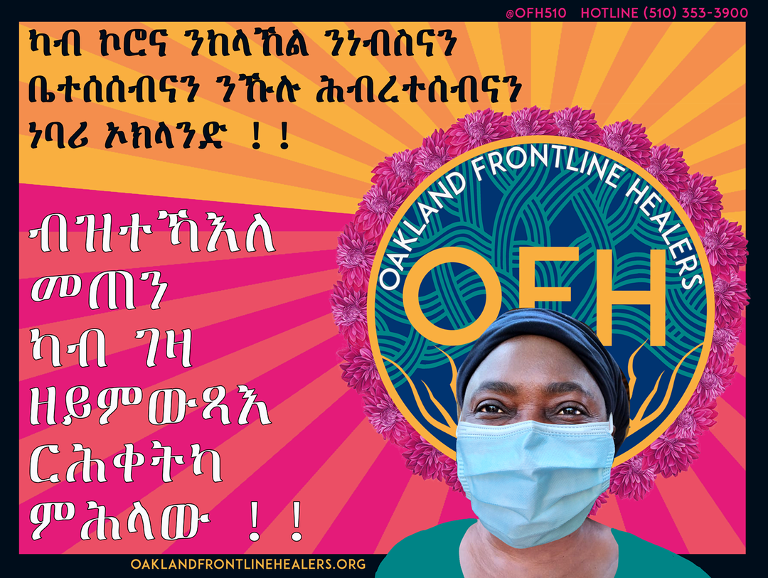 OFH Yard Sign Amharic.png