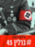 ברלין45, פיליפ גיבסון , #berlin45, Philip Gibson