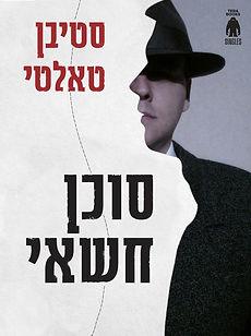 סוכן חשאי, סטיבן טאלטי , secret agent, Stephan Talty