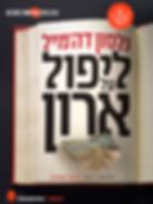 The Book Case , Nelson DeMille , נלסון דה-מיל , ליפול על ארון