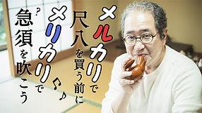 田中隆文 Tanaka Takafumi