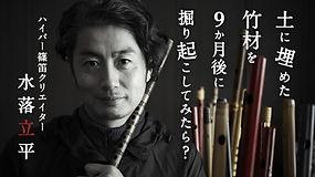 水落立平 Mizuochi Rippei  ハイパー篠笛クリエイター