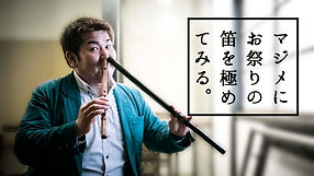 津軽笛奏者 佐藤ぶん太、 Sato Bunta