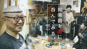 民謡居酒屋おばこ obako 鈴木孝幸 Suzuki Takayuki