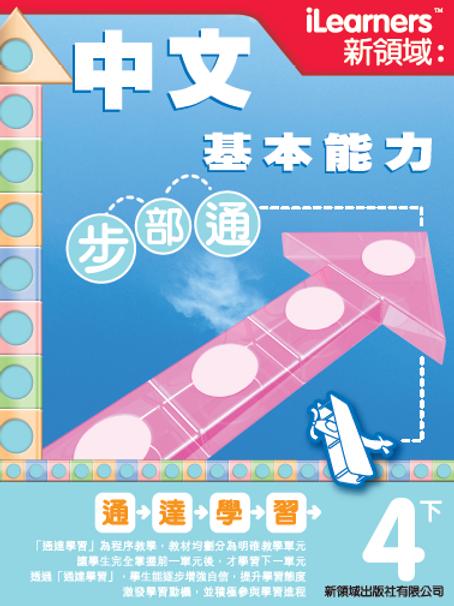 中文基本能力步部通(下冊)