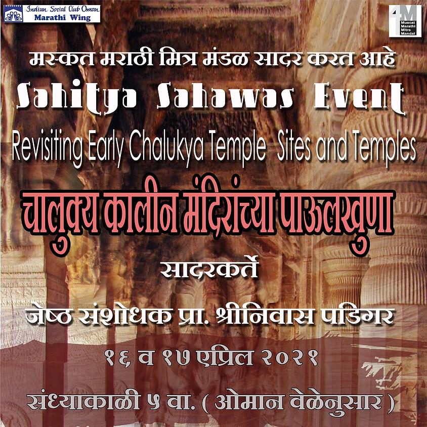 Sahitya Sahwas Event