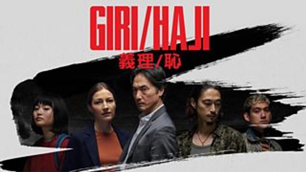 GIRI/HAJI - Trailer