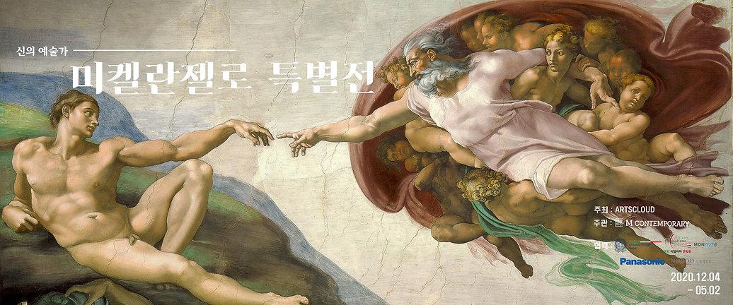 웹디자인_아담의창조.jpg