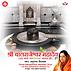 3000x3000---Balrajeshwar-Mahadev-Dhun-PN