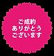 seiyaku_icon.png