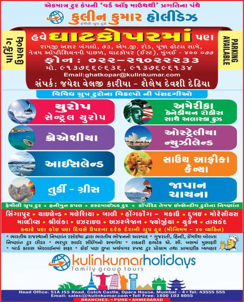Kulin Kumar Holidays.jpg