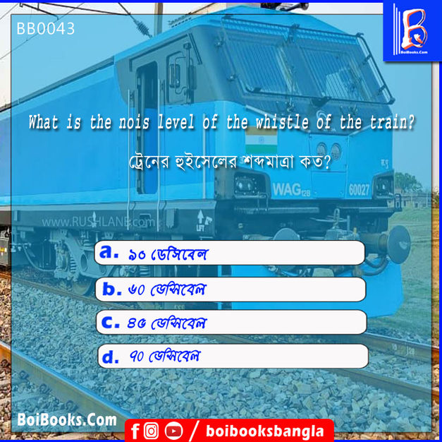 What is the nois level of the whistle of the train?