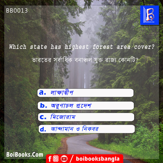 Which State of India has the highest forest area cover | GK Question | GK for WhatsApp | BoiBooks