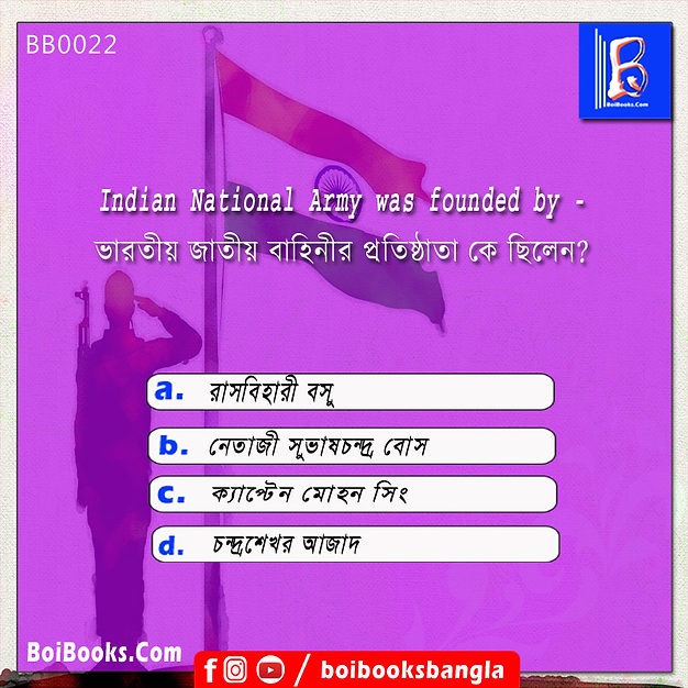 Who founded Indian National Army, Indian National Army was founded by | GK Question | Quiz GK | BoiBooks