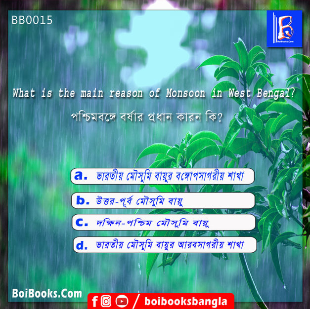 What is the Main reason of rain in West Bengal | GK Question | Quiz for WhatsApp | BoiBooks