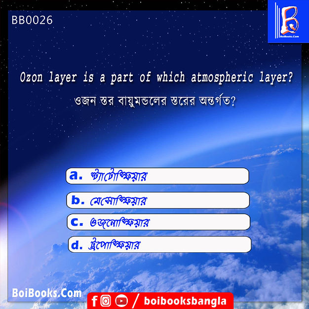 Ozon layer is a part of which atmospheric layer | GK Question | Quiz GK | BoiBooks